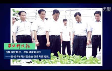 《农业科技报》