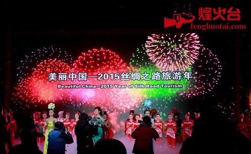 美丽中国——2015丝绸之路旅游年